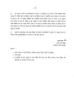 7th-cpc-option-revision-finmin-om-12-12-2018-hindi-page2