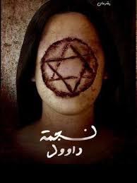"""كيف تحولت نجمة داوود إلى شعار لـ""""إسرائيل"""" ؟"""