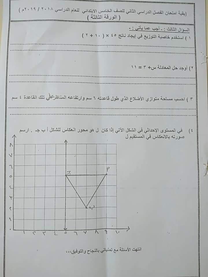 ورقة امتحان الرياضيات للصف الخامس الابتدائي ترم ثاني 2019 محافظة أسيوط