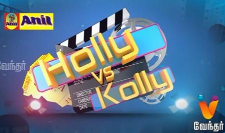 Holly vs Kolly 26-06-2017 | Vendhar TV