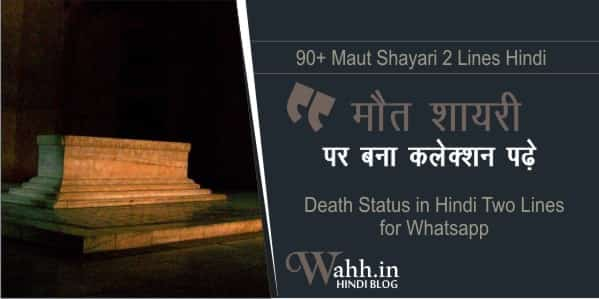 Maut Shayari 2 Lines Hindi Death Status In Hindi Two Lines Wahh