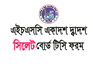 Sylhet Board College Transfer Form  (TC FORM) | XI XII College Transfer From