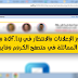 طريقة تجاوز إعلانات  adf.ly و كسر حاجز الإنتظار المزعج !!