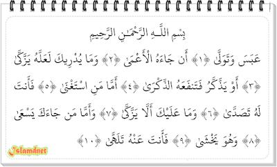 ayat dan termasuk golongan surah Makkiyyah Surah 'Abasa dan Artinya