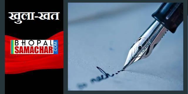ATITHI SHIKSHAK: व्यापमं 05,08,11 पास को तत्काल नियमित करें | KHULA KHAT @ CM KAMAL NATH