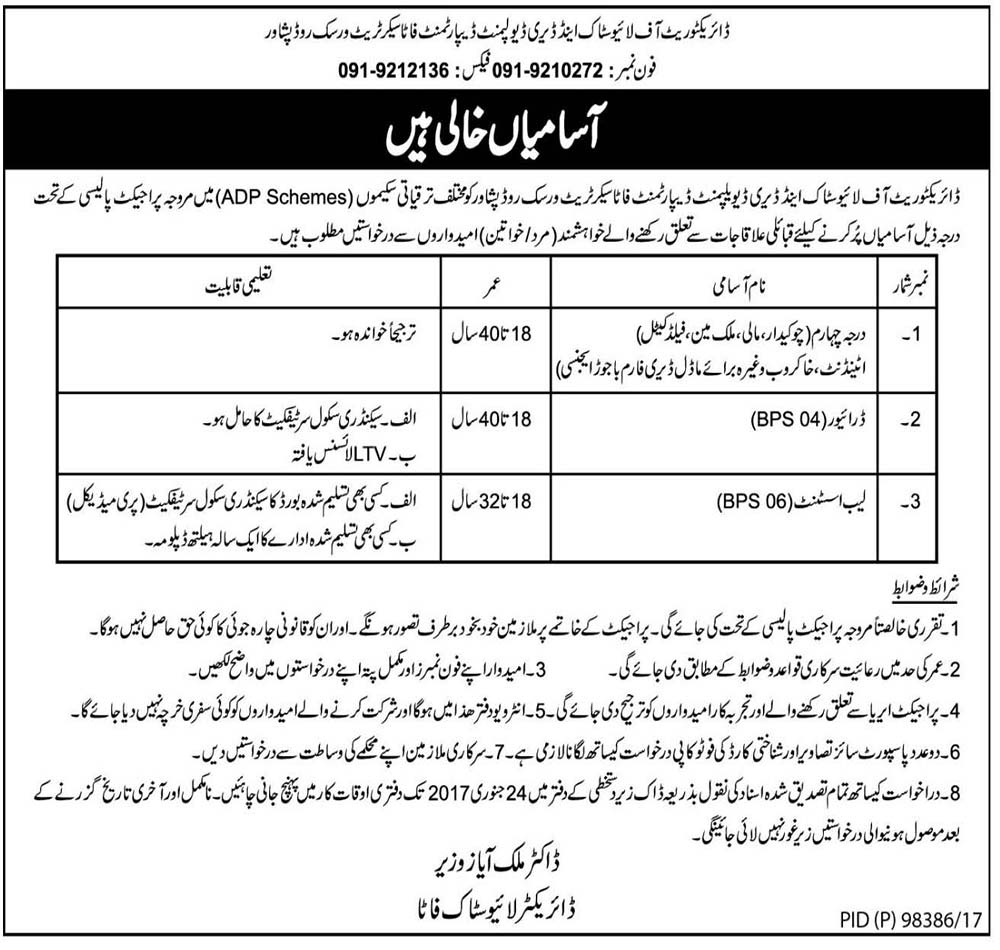 Jobs in Peshawar Livestock and Dairy Development Department Jobs