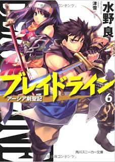 ブレイドライン 第01-06巻 [Blade Line vol 01-06]