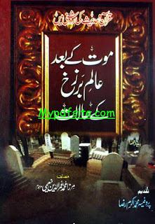 Mot ke baad Alme Barzakh ke Halaat