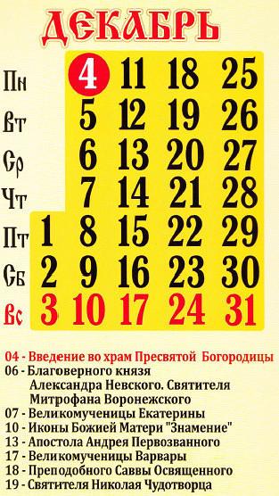 Лунный календарь strijek