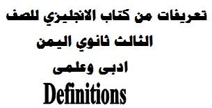تعريفات من منهج اللغة الانجليزية في منهج اليمن للقسم الادبي والعلمي