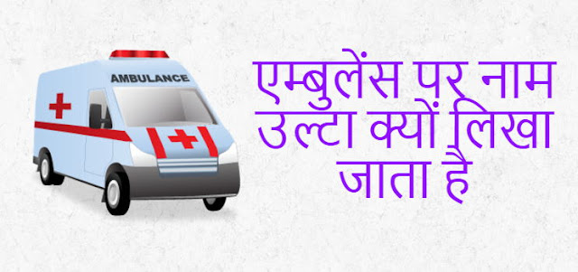 Why Ambulance Name is Written Opposite