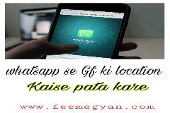 whatsapp से अपनी gf की लोकेशन कैसे पता करे