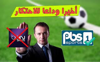تردد قناة PBS SPORT على قمر نايل سات بديل BeIN Sport