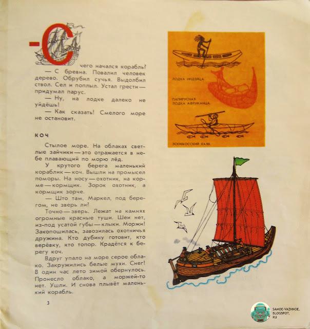 Советская детская литература список. Святослав Сахарнов Плывут по морям корабли художник Беньяминсон, Кыштымов 1976.
