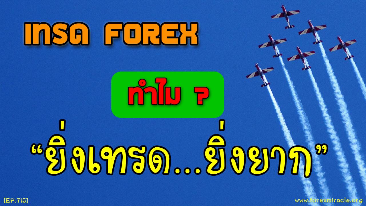 สอน เทรด forex