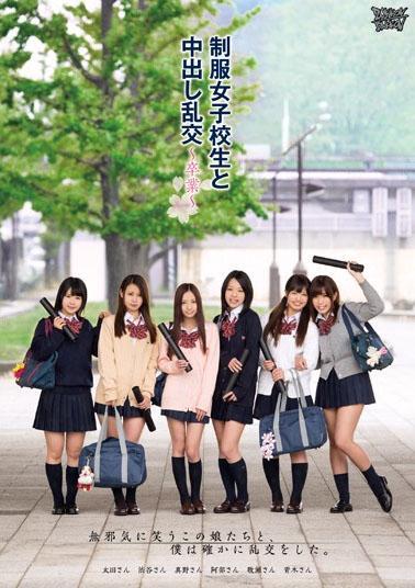 ZUKO-072 Medium And Uniform School Girls Out Orgy Graduation