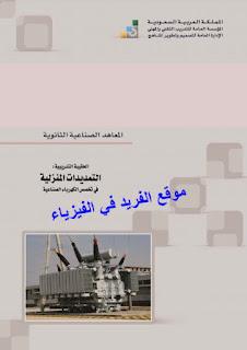 كتاب التمديدات المنزلية pdf، كتب تمديدات كهربائية منزلية ، تمديدات للمنازل