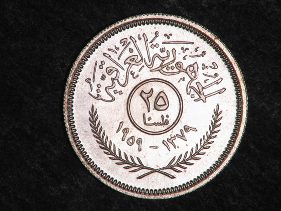 IRAQ 25 Fils Silver Coin, Dated 1959.