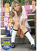 MMUS-026 小悪魔挑発GAL - J