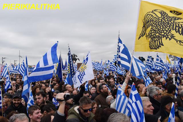 Ο Ελληνικός λαός έστειλε σήμερα το μήνυμα στην κυβέρνηση. Δεν δίνουμε το όνομα της Μακεδονίας μας σε κανέναν!!!
