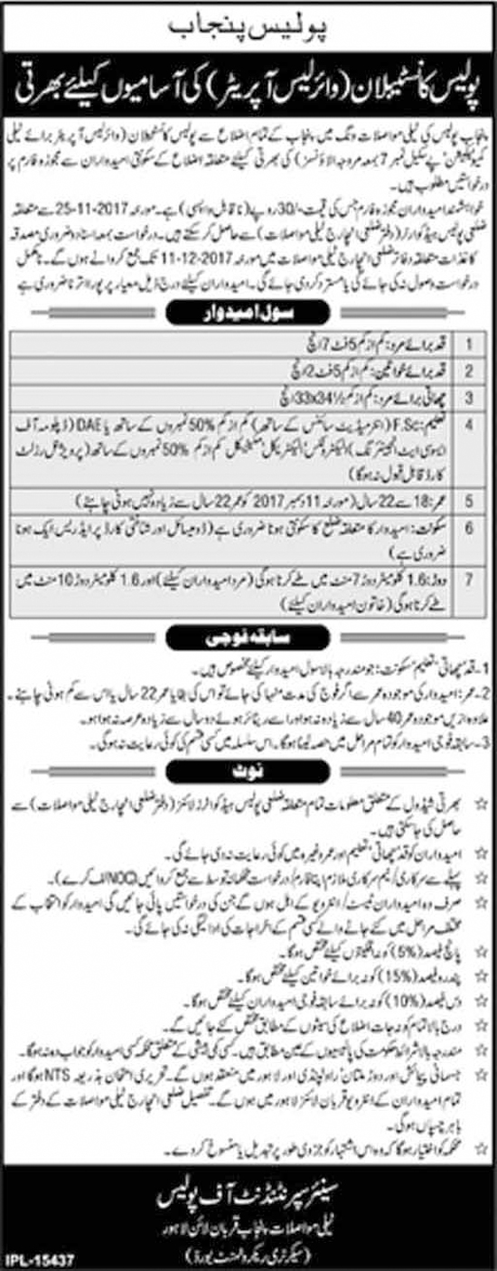 Police Constable, Wireless Operator 1000 Vacancies In Punjab Police 23 Nov 2017