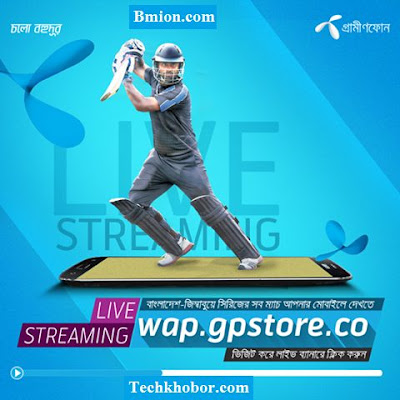 grameenphone-3g-live-bangladesh-vs-south-africa-cricket-matches-on-mobile-tv