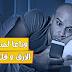 قل وداعا لمشاكل قلة النوم والأرق مع هذا التطبيق المميز ( يجعلك تنام يمجرد فتحه) !