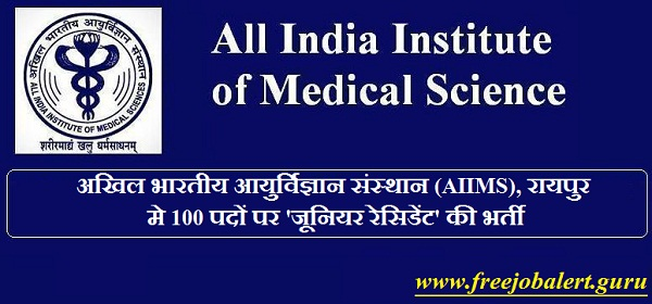 All India Institute of Medical Sciences, AIIMS Raipur, Chhattisgarh, AIIMS, Junior Resident, Graduation, freejobalert, Sarkari Naukri, Latest Jobs, aiims raipur logo