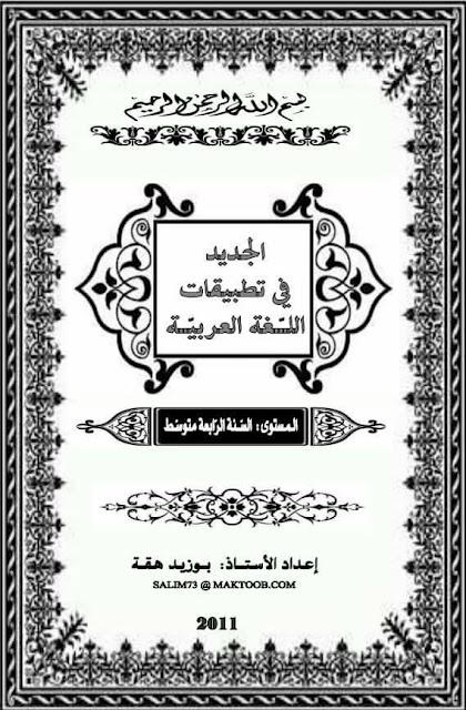 الجديد في تطبيقات اللّغة العربية