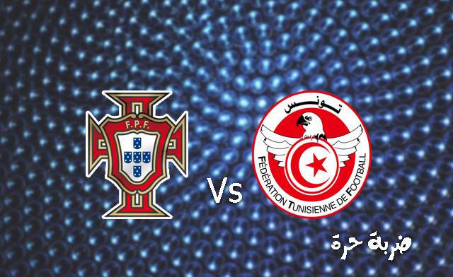 مشاهدة مباراة تونس والبرتغال بث مباشر اون لاين اليوم 28-5-2018 رابط يوتيوب مباراة منتخب البرتغال وتونس