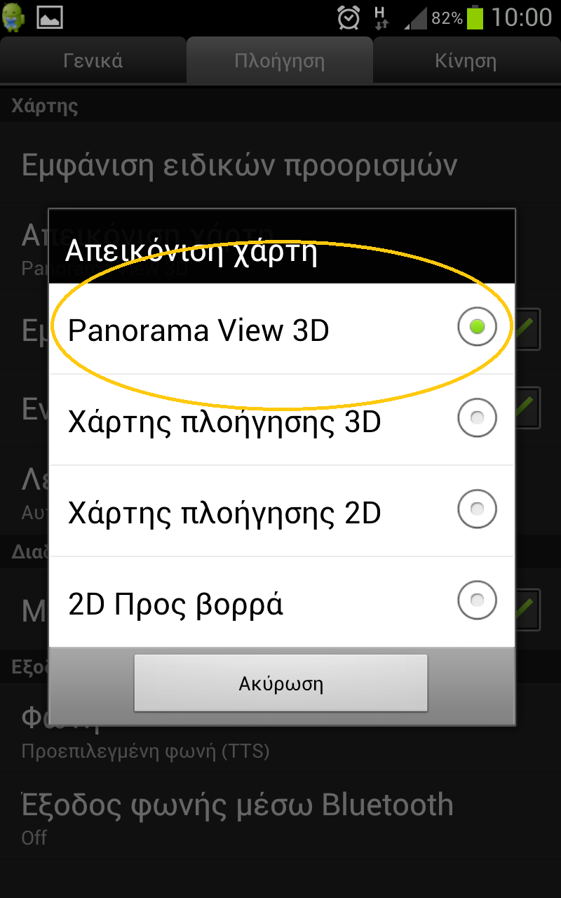 NaviFree: NAVIGON 4 5 0 Panorama View 3D (Greek photos)