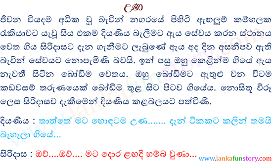 Lanka Fun Stories-Fever