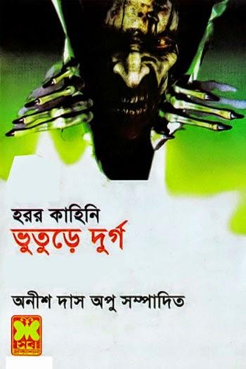 Vuture Durgo By Anish Das Apu-Bangla Horror Story Book