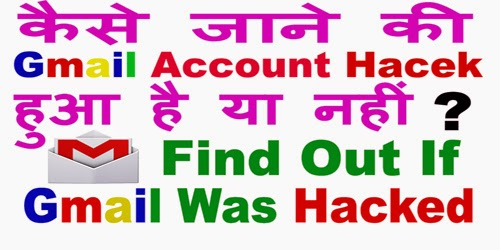 How to Know If my Gmail Account is Hacked In Hindi 2015