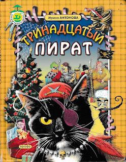 """Ирина Антонова """"Тринадцатый пират"""""""