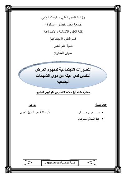 التصورات الاجتماعية لمفهوم المرض النفسي لدى عينة من  ذوي الشهادات الجامعية pdf
