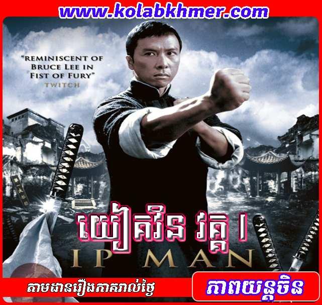 Chinese Movies,Kom Kom, IP Man, Yeak Vin 1