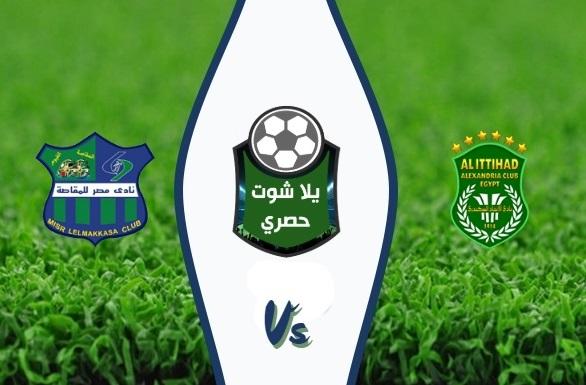 مشاهدة مباراة الاتحاد السكندري ومصر المقاصة بث مباشر