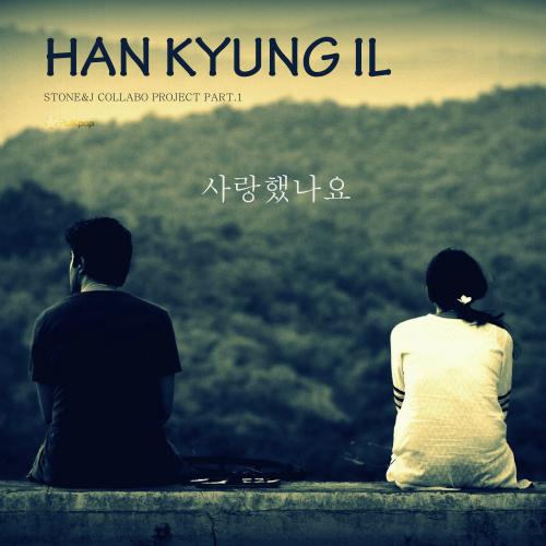 [Single] Han Kyung Il – 사랑했나요