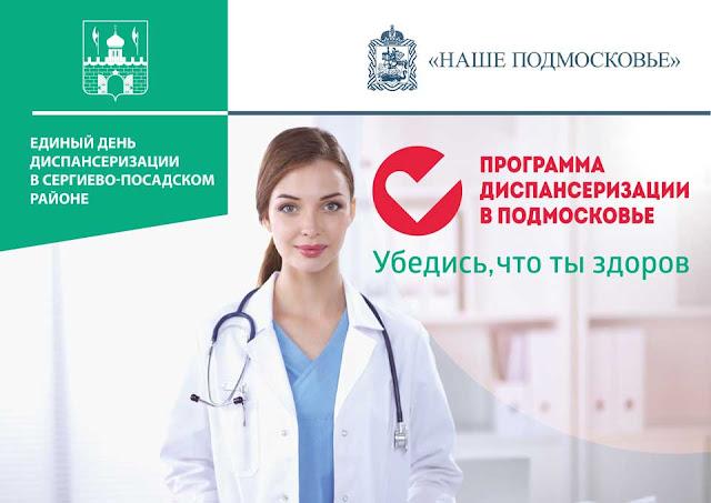 Единый день диспансеризации – 26 марта Сергиев Посад