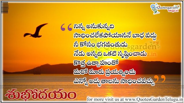 Daily Telugu Quotes HD wallpapers, Best Telugu Quotations,   Good morning Quotes in Telugu