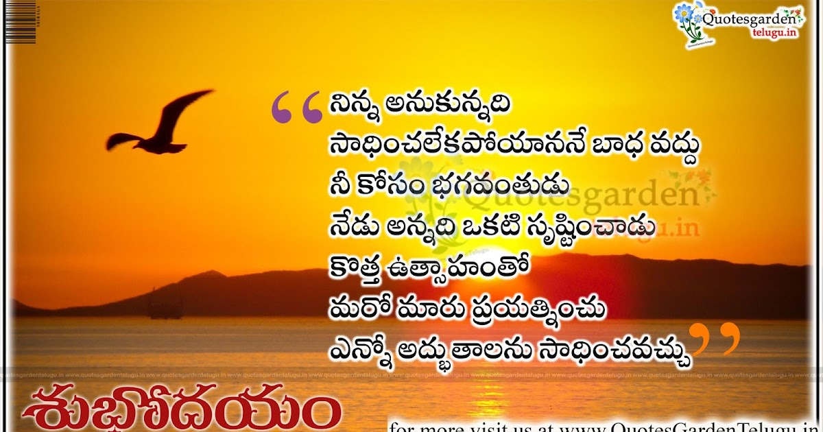 Self Confidence Quotes Wallpapers In Hindi Daily Telugu Quotes Hd Wallpapers Quotes Garden Telugu