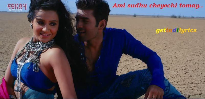 Ami Sudhu Cheyechi Tomay Bengali song lyrics with English ...