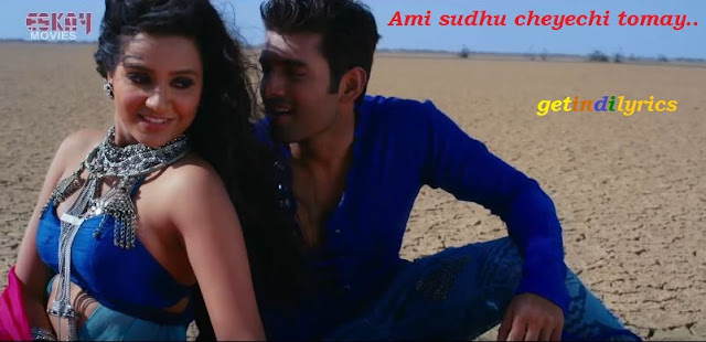 Ami Sudhu Cheyechi Tomay Bengali song lyrics with English Translation and real inner meanings