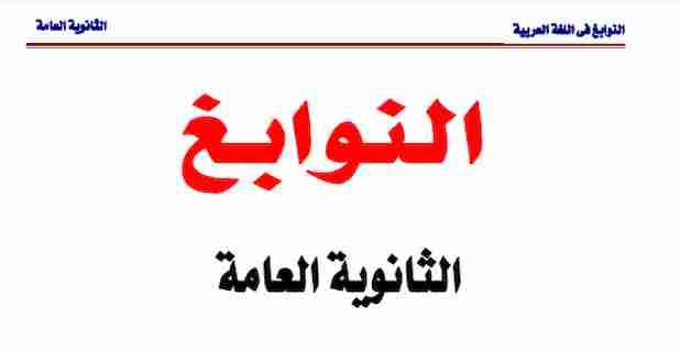 جريدة الجمهورية التعليمية اليوم 2020 و أقوى المراجعات في النحو للثانوية العامة pdf