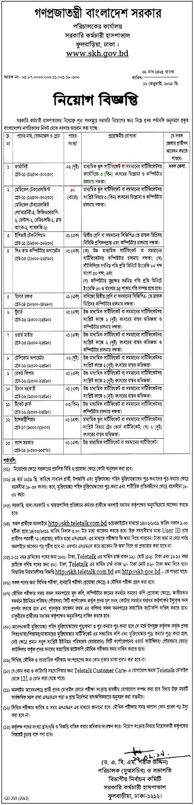 Sarkari Karmachari Hospital (SKH) Job Circular 2019