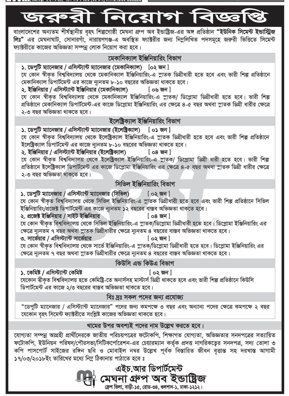 Unique Cement Industries Ltd. Job Circular 2018