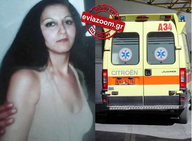 Εύβοια: Συγκλονίζει ο θάνατος της Γιάννας Παπαγεωργίου! «Έσβησε» λίγο πριν γεννήσει τα δίδυμα μωρά της! Τι λέει ο σύζυγος της!