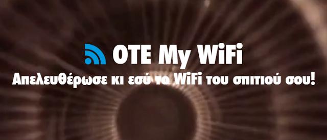 OTE My WiFi. Η υπηρεσία πίσω από την «καμπάνια» Wifipendenceday που φέρνει την «ανεξαρτησία του WiFi»