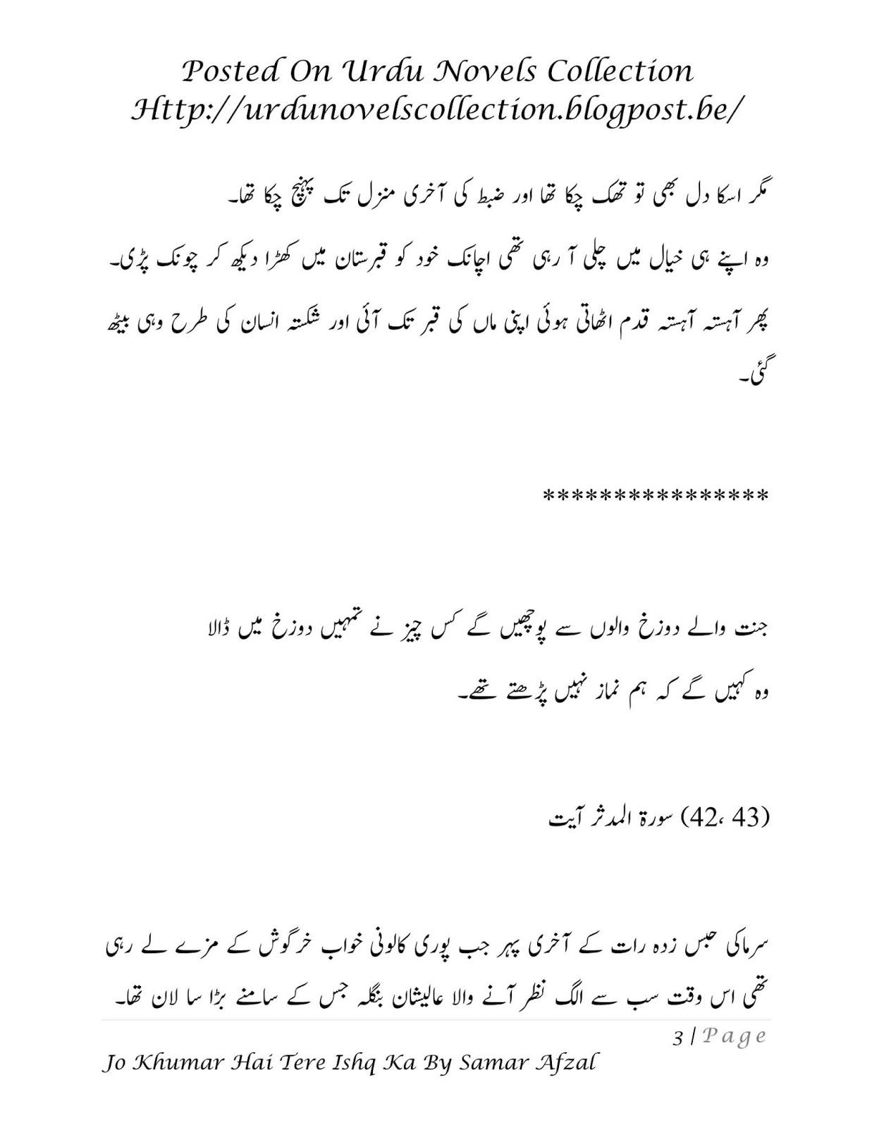 Jo Khumar Hai Tere Ishq Ka By Samar Afzal Forced Marriage